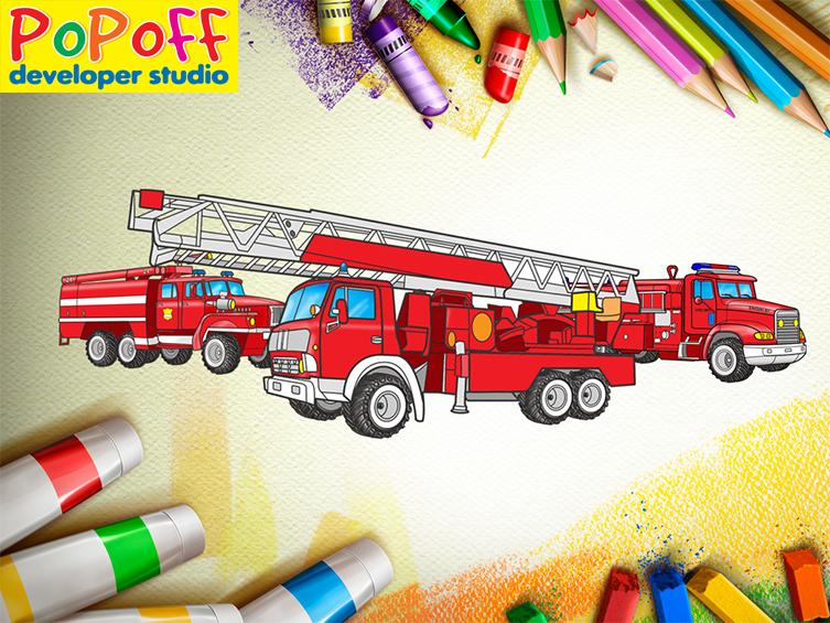 пожарные машины игра раскраска для iPhone