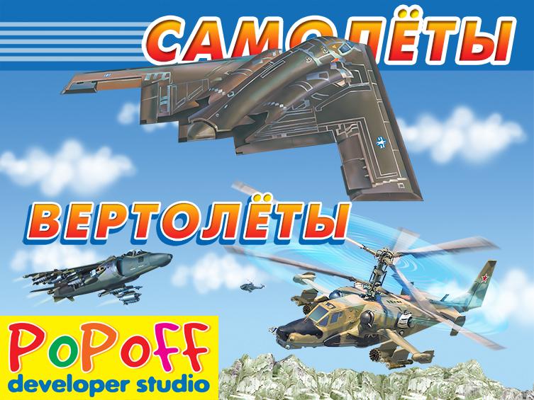 Военные самолеты и вертолеты игра раскраска для iPhone