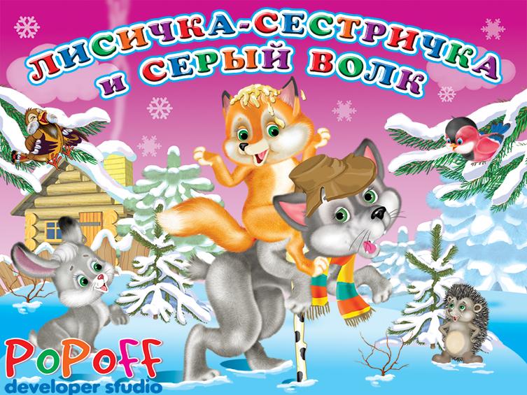 Лисичка сестричка и серый волк русская народная сказка для iPhone