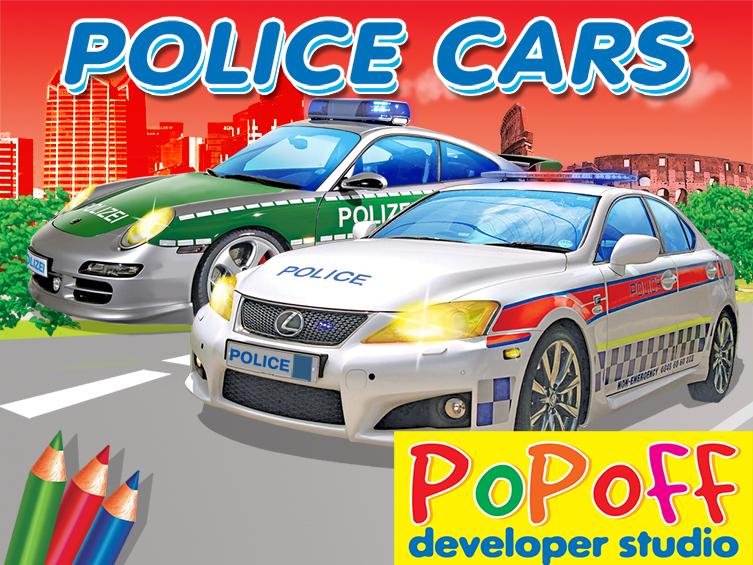 полицейские автомобили игра раскраска для iPhone